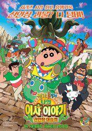 Cinema Movie21 Terupdate dan Terpopuler Movie Online Gratis Crayon Shin-chan: My…