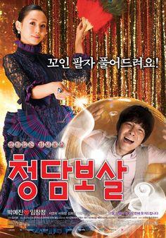Fortune Salon (청담보살) Korean - Movie - Picture @ HanCinema :: The Korean Movie and Drama Database