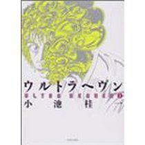 ウルトラヘヴン (1) (ビームコミックス)