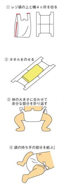 【絵で知る】布ナプキンや簡易おむつ。被災時の生活用品の作り方