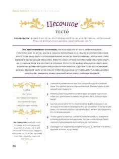 ISSUU - Пироги и кое что еще by Alex Pavlotsky