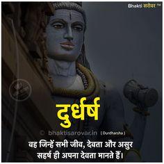 ॐ भूर्भुवः स्वः ॐ त्र्यम्बकं यजामहे सुगन्धिं पुष्टिवर्धनम् ⠀⠀⠀⠀⠀ उर्वारुकमिव बन्धनान्मृ त्योर्मुक्षीय मामृतात् 🙏 #HarHarMahadev #Adiyogi #Mahakaal #Mahadeva #shiva #lordshiva #bholenath #ShivShankara #shankar #bolenath #shivshankar #mahadev #mahakal #shivshambhu #shivbhakti #shivtandav #shivshakti #tandav #shivtandav #shivmantra #jaishivshankar #bhaktisarovar Sanskrit Quotes, Sanskrit Names, Vedic Mantras, Lord Shiva Names, Names Of God, Mahakal Shiva, Spiritual Words, Om Namah Shivaya, Lord Krishna Images