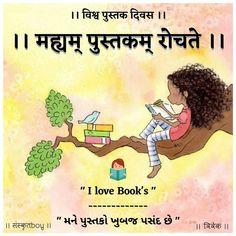 Sanskrit, I Love Books, My Love, World, Memes, Day, My Boo, The World, Animal Jokes