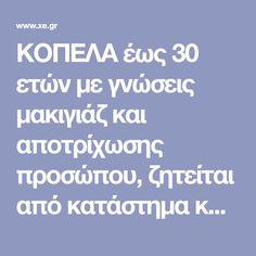 ΚΟΠΕΛΑ έως 30 ετών με γνώσεις μακιγιάζ και αποτρίχωσης προσώπου, ζητείται από κατάστημα καλλυντικών στο Ελληνικό, πλήρες ωράριο Weather, Weather Crafts