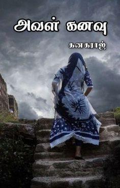 அவள் கனவு - Kanagaraj G - Wattpad