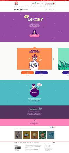 [텐바이텐] 나만그래? Homepage Design, Email Design, Web Layout, Layout Design, Keynote Design, Menu Book, Event Banner, Promotional Design, Event Page