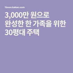 3,000만 원으로 완성한 한 가족을 위한 30평대 주택 Flat Roof Design, Japanese Bath House, A Frame Cabin, Micro House, Dome House, Creative Words, Building A House, Architecture Design, House Plans