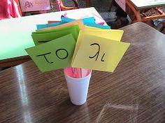 Η τάξη μας: Φτιάχνουμε λεξούλες! Tableware, Kindergarten, Blog, Dinnerware, Tablewares, Kindergartens, Blogging, Dishes, Place Settings