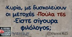 . Greek Memes, Funny Greek Quotes, Sarcastic Quotes, Funny Quotes, Funny Vid, Try Not To Laugh, Just Kidding, Funny Facts, Funny Moments