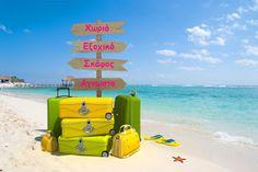Όποιος κι αν είναι ο προορισμός σας ευχόμαστε καλές διακοπές!
