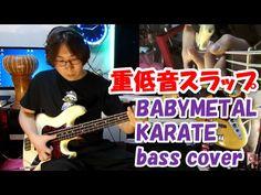 BABYMETAL-KARATE bass cover 重低音スラップでバキバキに弾いてみた!