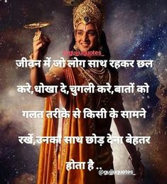 Krishna Quotes In Hindi, Hindi Quotes, Krishna Photos, Shree Krishna, Ganesha, Mythology, Jay, Moon, Thoughts