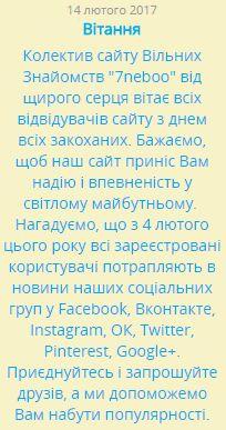#важно #7neboo #новостисайта #поздравление #вітання #важливо #новинисайту #знайомства #знакомства #Facebook #фейсбук #Вконтакте #ОК #одноклассники #Twitter #Твитер #Твиттер #Pinterest #Google+ #гугл #instagram #инстаграм #інстаграм #деньвсехвлюбленных #деньусіхзакоханих #деньсвятоговалентина