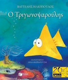 5 Υπέροχα παραμύθια για παιδιά που πρέπει να διαβάσουν!   ediva.gr Preschool, Fish, Pets, Books, Projects, Poster, Animals, Livres, Children