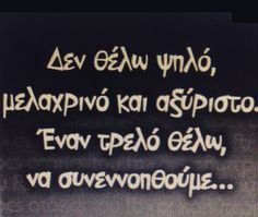 Funny Quotes, Life Quotes, Greek Quotes, Cool Words, Sarcasm, Philosophy, Jokes, Wisdom, Lol