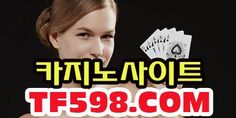 온라인카지노 ♧ TF598.COM ♧ 카지노온라인: 카지노사이트 ▶ TF598.COM ◀ 카지노싸이트