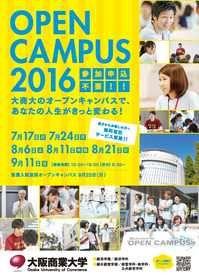 2016年度オープンキャンパスのお知らせ - 大阪商業大学