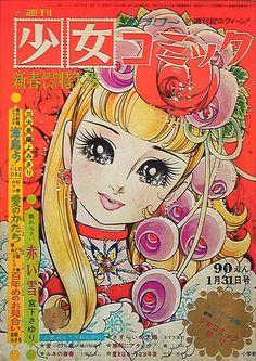 covers of shoujo comic magazine, early 70s illustrations from ai no izumi by hosokawa chieko