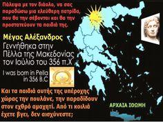 Πάντα ο Έλληνας κερδίζει με το αίμα του την ελευθερία..!! Greece, History, Greece Country, Historia