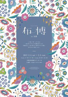 「布博 in 京都」公式サイトオープン! – 布博 in 京都 vol.4
