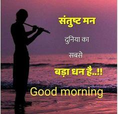 Hindi Good Morning Quotes, Morning Inspirational Quotes, Good Morning Messages, Good Morning Wishes, Good Morning Images, Motivational Quotes, Truth Quotes, Best Quotes, Social Quotes
