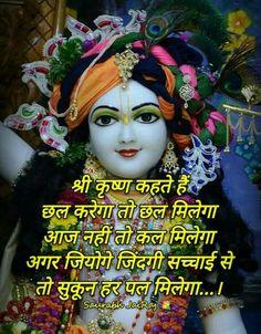 Gita Quotes, Hindi Quotes, Jai Hanuman, Lord Krishna Images, Krishna Quotes, Krishna Wallpaper, God's Grace, Ganesha, Movie Posters