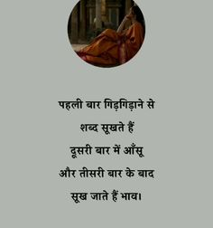 Rajasthani Bride, Best Quotes, Love Quotes, Bhagat Singh, Ganesha Pictures, Truth Of Life, Zindagi Quotes, Long Hair Cuts, Friendship Quotes