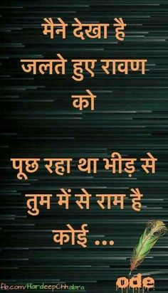 Hindi Quotes On Life, Hindi Qoutes, Life Lesson Quotes, Quotations, Me Quotes, Marathi Quotes, Strong Quotes, Positive Quotes, Desire Quotes