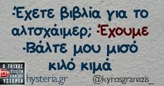 Stupid Funny Memes, Funny Texts, The Funny, Funny Images, Funny Photos, Speak Quotes, Funny Greek, Funny Picture Quotes, Have A Laugh