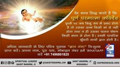 Lord kabir in vedas Believe In God Quotes, Quotes About God, Sunday Motivation, Life Motivation, Exercise Motivation, Hiit, Kabir Quotes, Mahakal Shiva, Krishna Krishna