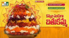 Kannula Panduga Bathukamma - Telangana Bhakthi - JUKEBOX