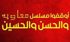 """Tanggapan Atas Artikel """"Distorsi Sejarah dalam Serial Muawiyah, Hasan dan Husein"""" Drama, Neon Signs, Blog, Dramas, Blogging, Drama Theater"""