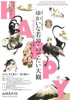 ゆかいな若冲・めでたい大観 ―HAPPYな日本美術―