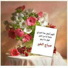 اللهم امين..يسعد صباحكم..kh