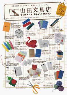 山田文具店のチラシ オモテ面です。                                                                                                                                                      もっと見る
