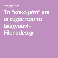 """Το """"κακό μάτι"""" και οι ευχές που το διώχνουν! - Filenades.gr Orthodox Prayers, Booties Crochet, Greek Quotes, Beauty Secrets, Health And Beauty, Wise Words, Helpful Hints, Religion, Faith"""