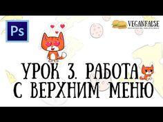 Видеозаписи Veganfalse. Photoshop (фотошоп) для новичков.SAI