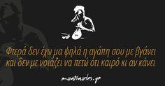 Φτερά δεν έχω μα ψηλά η αγάπη σου με βγάνει και δεν με νοιάζει να πετώ ότι καιρό κι αν κάνει #mantinades Smart Quotes, Funny Quotes, Like A Sir, Romantic Mood, Perfect Word, Special Words, Greek Words, Greek Quotes, Book Quotes