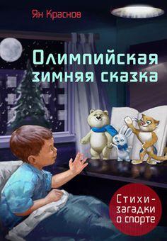 У нас новая книга: Ян Краснов «Олимпийская зимняя сказка. Стихи-загадки о спорте»   http://triumph.ru/news.php?id=86&utm_source=mpi