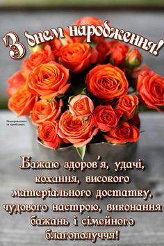 Birthday Images, Happy Anniversary, Happy Birthday, Happy Brithday, Happy Brithday, Birthday Pictures, Urari La Multi Ani, Happy Birthday Funny, Happy Birth
