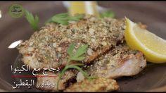دجاج مع الكينوا / اطباق رئيسية / شي طيب