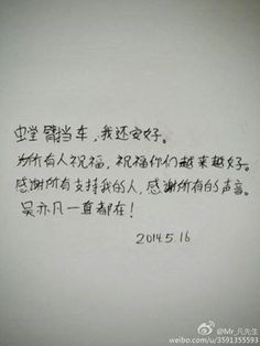 """140516 Kris Weibo/ Instagram Update  """"I'm doing fine. I wish everyone the best, and I hope things will be better for you all. I thank all the people who are supporting me, and thanks for voicing your opinions. Wu Yi Fan will always be here."""""""