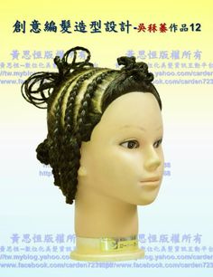 Blogger-黃思恒數位化美髮資訊平台: 中華醫事科技大學-吳秝蓁作品-期中考創意編髮
