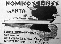 old greek ads -NOMIKOS LINES -ΝΟΜΙΚΟΣ ΛΑΙΝΣ Vintage Advertising Posters, Vintage Advertisements, Vintage Ads, Retro Ads, 80s Kids, Athens, Old Photos, Childhood Memories, Growing Up
