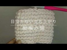 細編みが斜行するのはどうすればいいか!? - Ami-Chiku labo