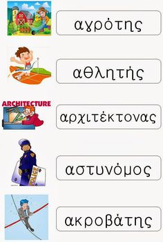 Speech Language Therapy, Speech And Language, Speech Therapy, Greek Language, Second Language, Learn Greek, Greek Alphabet, Emergent Readers, 4 Kids