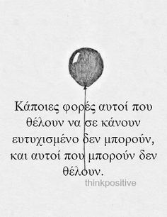 Image in Greek quotes! collection by Marg.ag on We Heart It Silly Quotes, My Life Quotes, Poem Quotes, Crush Quotes, Wisdom Quotes, Poems, Favorite Quotes, Best Quotes, Truth And Lies