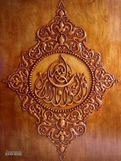 Islamic Art, wood relief carving