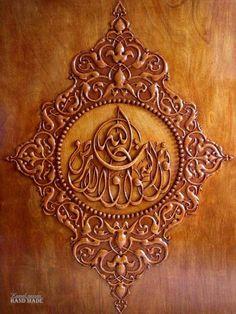 Beautiful Islamic art الله نور السموات والارض