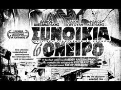 Συνοικία το όνειρο (1961) - Αλέκος Αλεξανδράκης Youtube, Movie Posters, Movies, Films, Film Poster, Cinema, Movie, Film, Movie Quotes